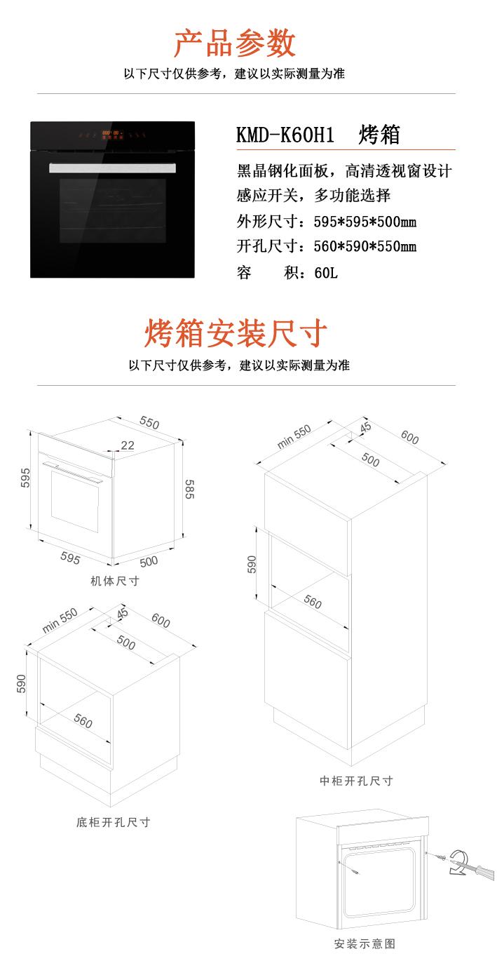 烤箱KMD-K60H1.jpg