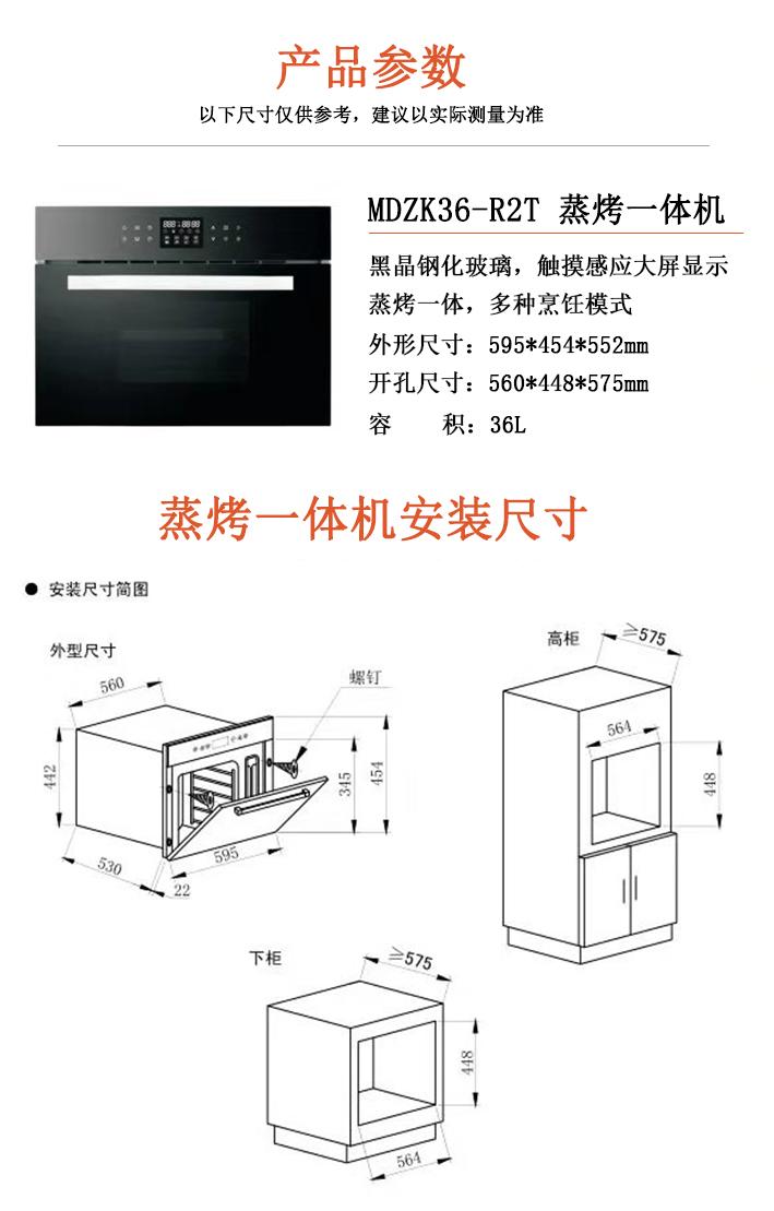 蒸烤一体机MDZK36-R2T.jpg